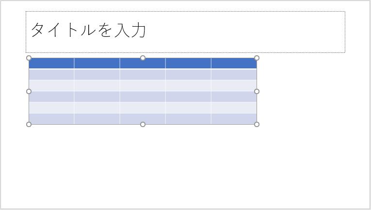 表の位置をスライドの中央に表示するには_a0030830_15323657.png