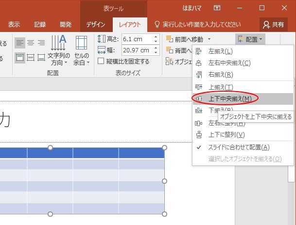 表の位置をスライドの中央に表示するには_a0030830_15325537.png
