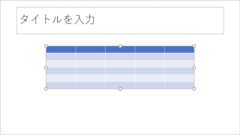 表の位置をスライドの中央に表示するには_a0030830_15330208.png