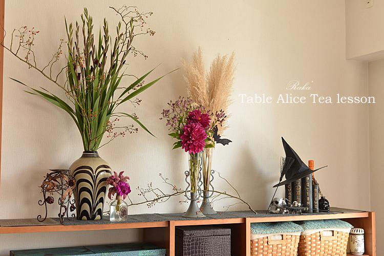 Table Alice ティーレッスン10月 _c0250634_11125968.jpg