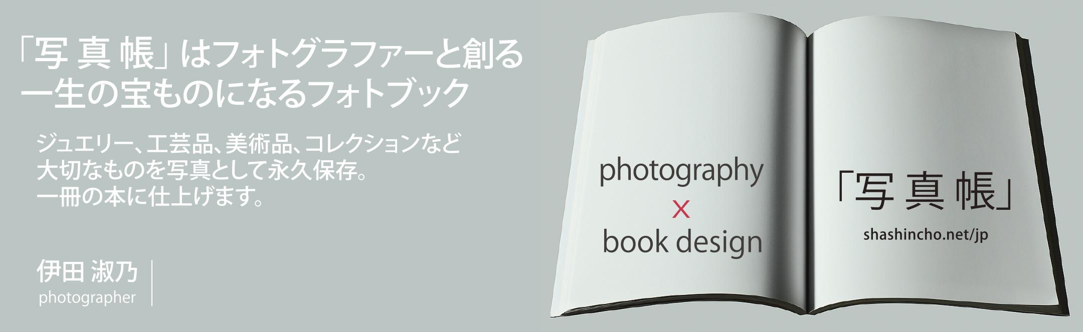 「写真帳」プロジェクト 1作目_a0002672_10035257.jpg