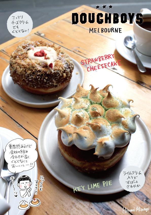 【メルボルンドーナツ旅:その1】DOUGHBOYS COFFEE+DOUGHNUTS【オフィス街の洗練されたドーナツ】_d0272182_19181001.jpg