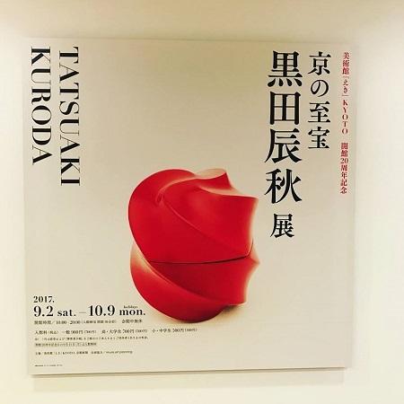黒田辰秋展 2017.10.12_c0213599_22455636.jpg
