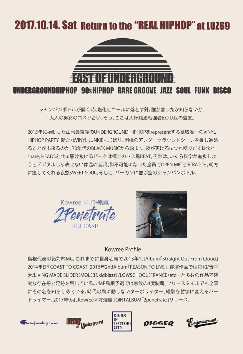 EAST OF UNDERGROUND -GUEST Kowree & DJ SEIJI- (2k17.10.14@LUZ69)_e0115904_05342254.jpg