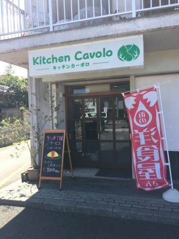 Kitchen Cavolo キッチンカーボロ_e0115904_12475801.jpg