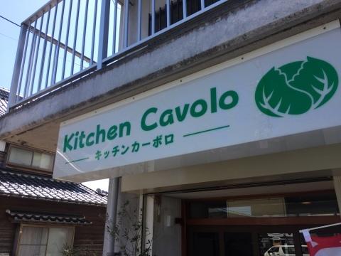 Kitchen Cavolo キッチンカーボロ_e0115904_12480090.jpg