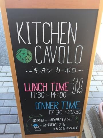 Kitchen Cavolo キッチンカーボロ_e0115904_13434124.jpg