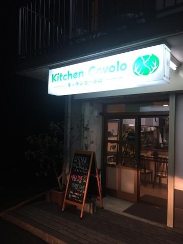 Kitchen Cavolo キッチンカーボロ_e0115904_13544514.jpg