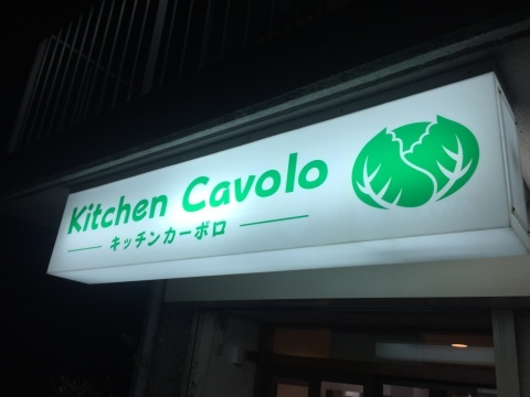 Kitchen Cavolo キッチンカーボロ_e0115904_13544748.jpg