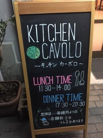 Kitchen Cavolo キッチンカーボロ_e0115904_14502822.jpg