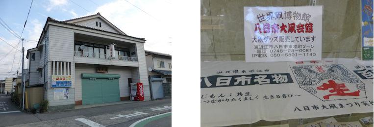 近江編(39):八日町(15.3)_c0051620_9111011.jpg
