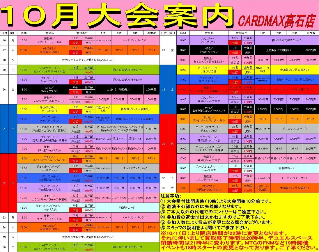 【高石店】10月後半大会情報_d0259027_20213206.jpg