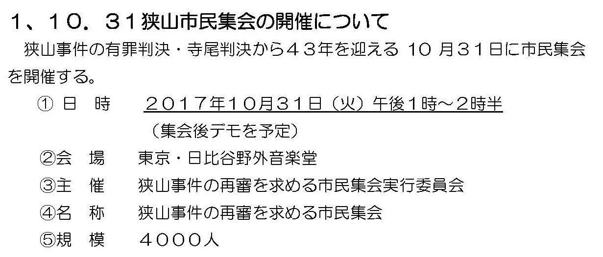 寺尾差別判決から43年「10.31市民集会」_d0024438_08271156.jpg