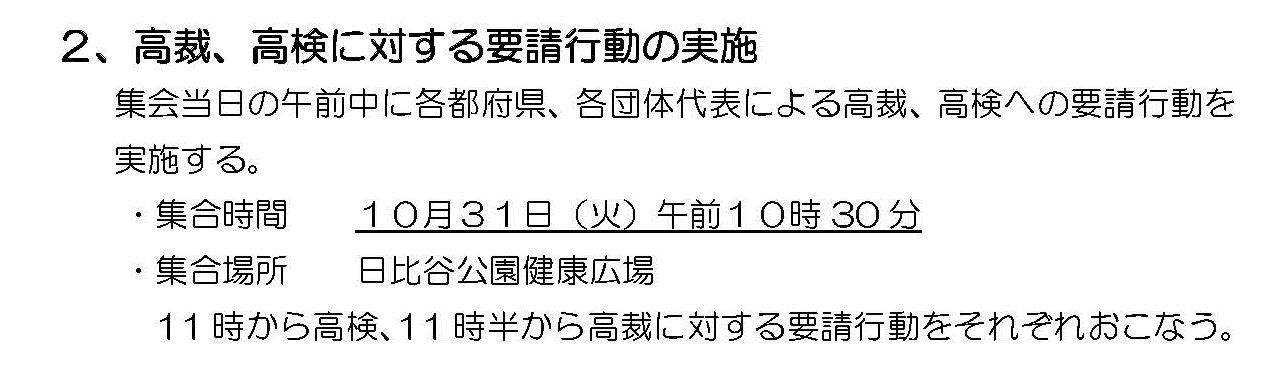 寺尾差別判決から43年「10.31市民集会」_d0024438_08271659.jpg