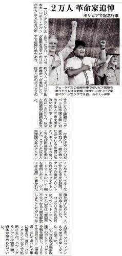 「ゲバラのHIROSHIMA」 佐藤美由紀(双葉社)_d0024438_21575692.jpg