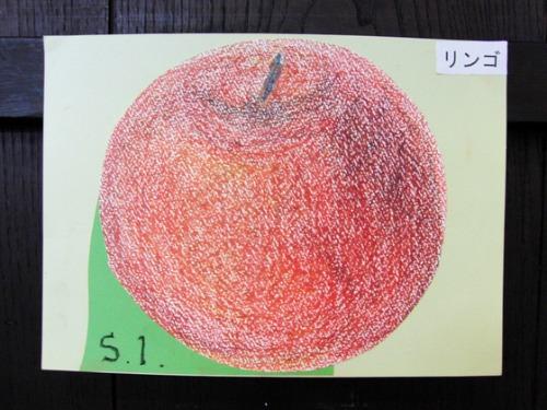 オイルパステル画 ~ 林檎の量感画 ~_e0222340_15503036.jpg