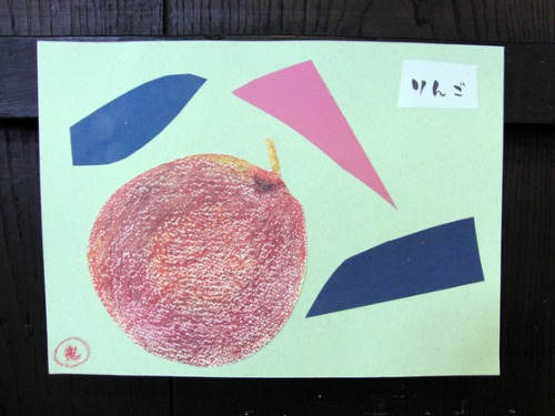 オイルパステル画 ~ 林檎の量感画 ~_e0222340_155434100.jpg