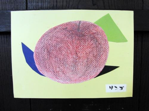 オイルパステル画 ~ 林檎の量感画 ~_e0222340_15555367.jpg