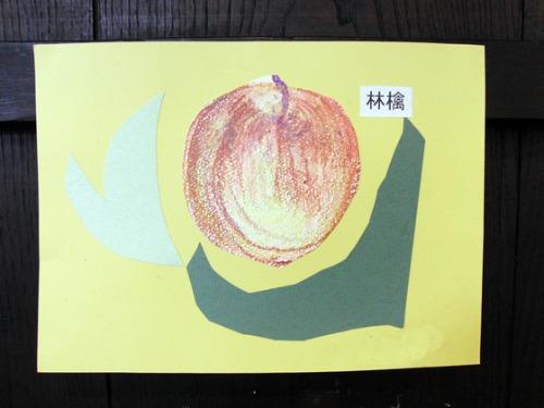 オイルパステル画 ~ 林檎の量感画 ~_e0222340_15561855.jpg
