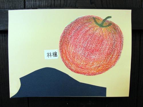 オイルパステル画 ~ 林檎の量感画 ~_e0222340_15564657.jpg