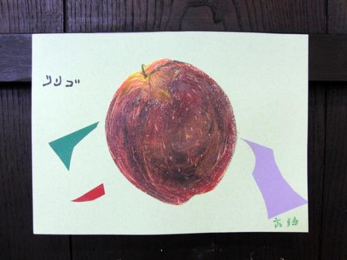オイルパステル画 ~ 林檎の量感画 ~_e0222340_15575943.jpg