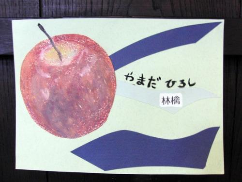 オイルパステル画 ~ 林檎の量感画 ~_e0222340_15583131.jpg