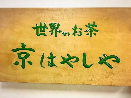 京はやしや_e0292546_20551512.jpg