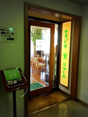 京はやしや_e0292546_20551797.jpg