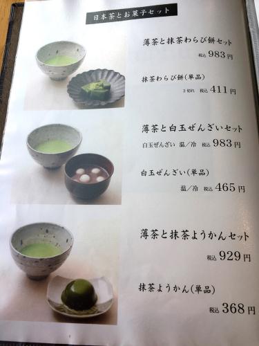 京はやしや_e0292546_21153062.jpg