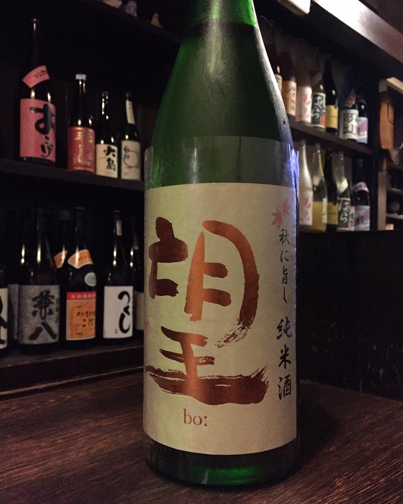 望 秋に旨し純米酒(無濾過)_d0205957_21543535.jpg