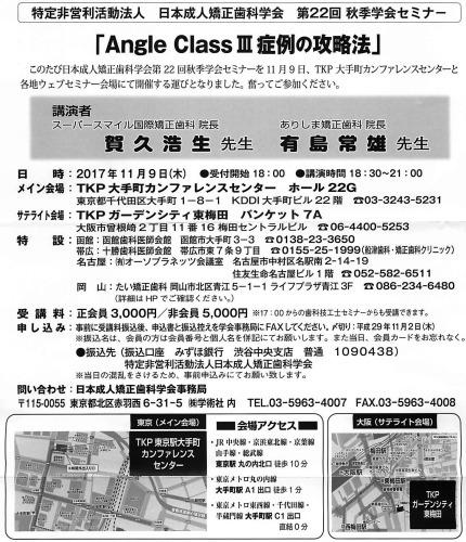 11月9日(木) 日本成人矯正歯科学会 秋季学会セミナーにて講演をします_e0025661_20140696.jpg