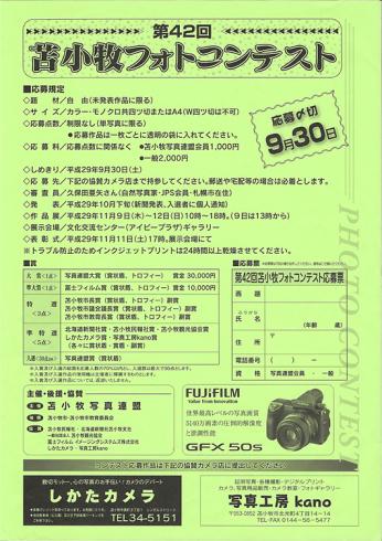 フォトコンテストの審査_b0088971_02153661.jpg