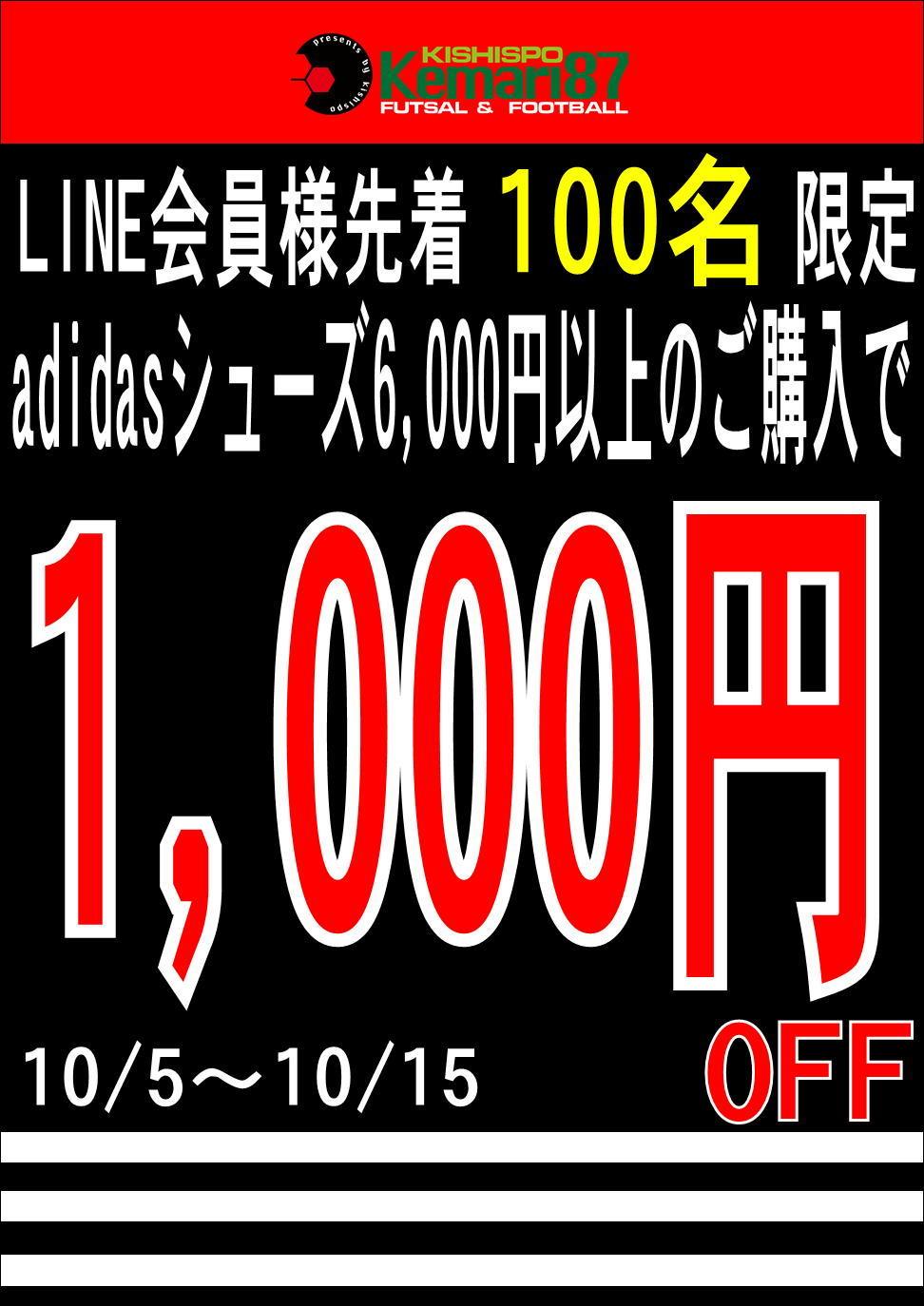 【クーポンイベント 終了迫る(!)】_e0157573_20572765.jpg