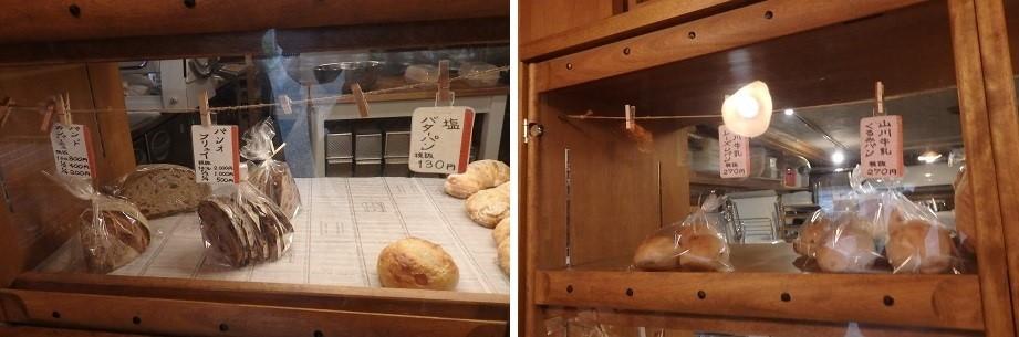 札幌円山の小さな可愛いパン屋 「円麦」_f0362073_12375575.jpg