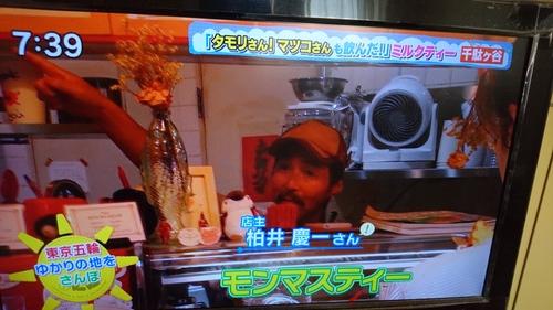 「出た~今朝テレビ東京朝の散歩道テレビ」_a0075684_10272754.jpg