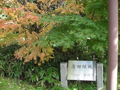 清田緑地とあしりべつ郷土館_f0078286_20320271.jpg