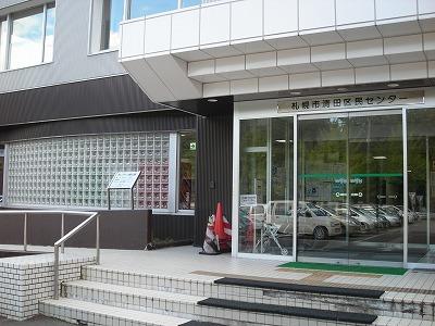清田緑地とあしりべつ郷土館_f0078286_20322764.jpg