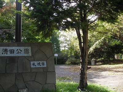 清田緑地とあしりべつ郷土館_f0078286_20325517.jpg