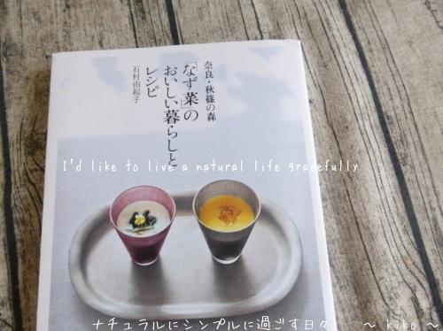 菊いものお漬物_c0332287_12051207.jpg