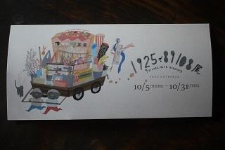 本日(10/12(木))在廊しています!「ハクトヤ展」開催中!at オーベルジュ豊岡1925さん_f0226293_07095560.jpg