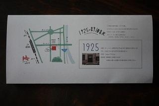 本日(10/12(木))在廊しています!「ハクトヤ展」開催中!at オーベルジュ豊岡1925さん_f0226293_07100647.jpg
