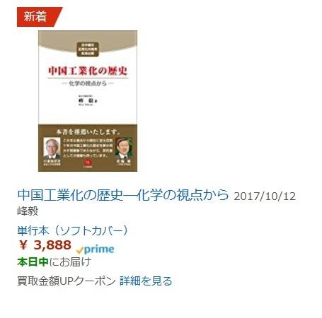 最新刊『中国工業化の歴史―化学の視点から』、本日から発売_d0027795_08400575.jpg