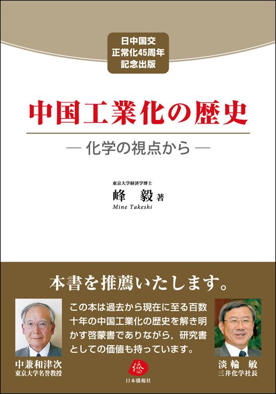 日本僑報社の最新刊『中国工業化の歴史―化学の視点から』、10月12日から発売_d0027795_17561972.jpg