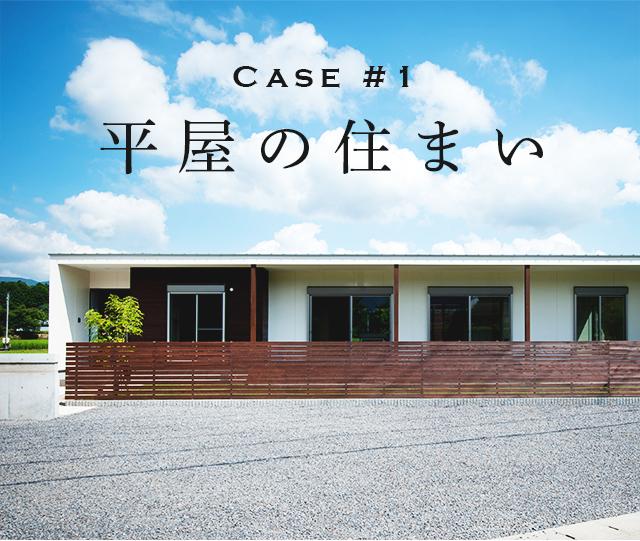 平屋のお家_e0149215_19220284.jpg