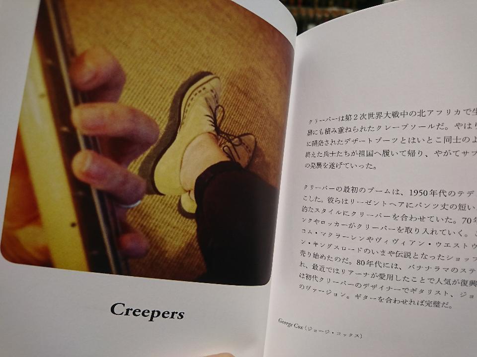 フラットシューズ好きの女子におすすめしたい靴本_b0226322_15390410.jpg