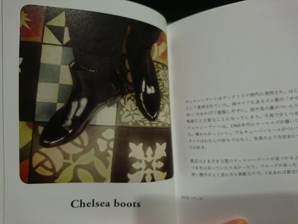 フラットシューズ好きの女子におすすめしたい靴本_b0226322_15390548.jpg