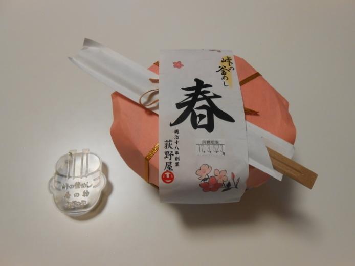 横川駅の峠の釜飯・・の釜を使って我が家で釜飯。いつまでも割れません。_a0095931_10473484.jpg