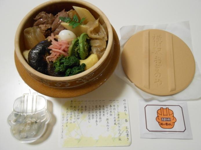 横川駅の峠の釜飯・・の釜を使って我が家で釜飯。いつまでも割れません。_a0095931_11363217.jpg