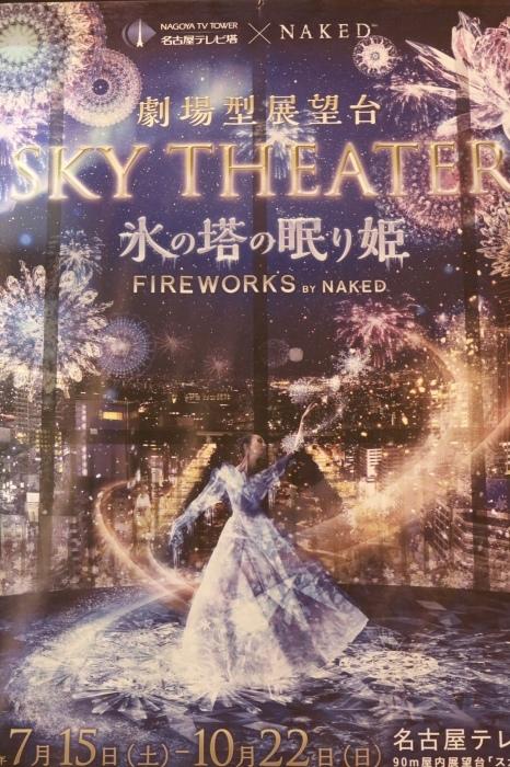 【名古屋テレビ塔×NAKED】名古屋旅行 - 6 -_f0348831_21554389.jpg