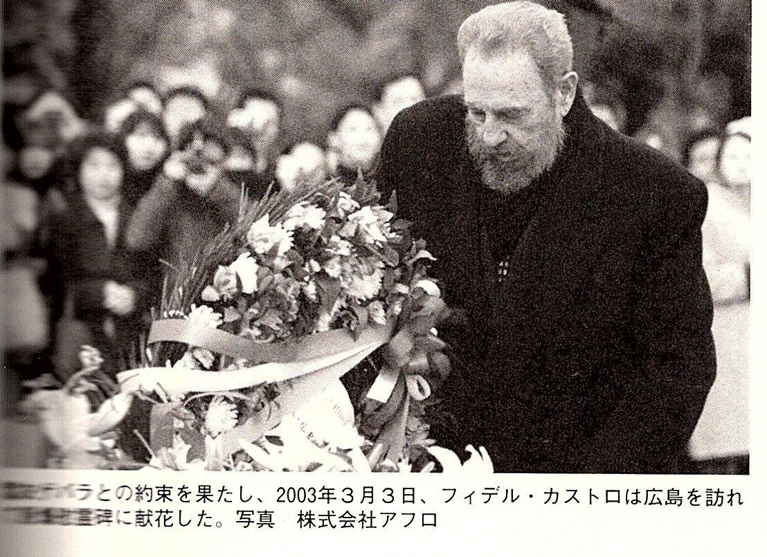 「ゲバラのHIROSHIMA」 佐藤美由紀(双葉社)_d0024438_10013711.jpg